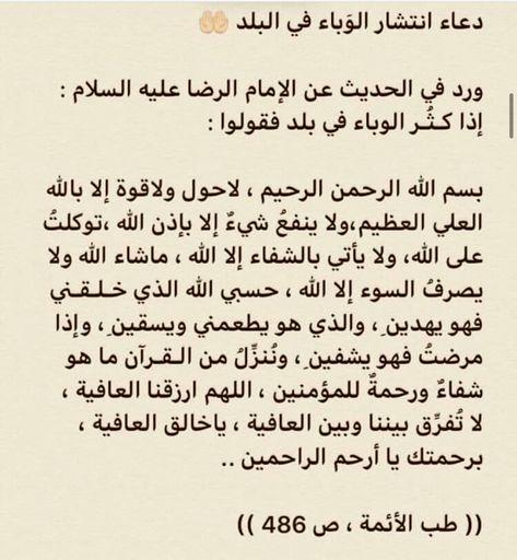 Pin By Aldahan On مقططفاة عن الحياة أدعية زيارة Islamic Love Quotes Knowledge Quotes Quotes