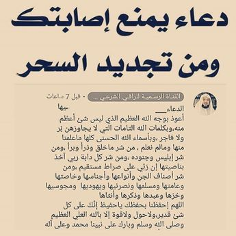 الله وحده من يمنعه وما هم بضآرين به من أحد إلا بإذن الله Islam Beliefs Islam Facts Islamic Quotes Quran