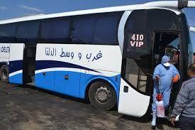 حجز اتوبيس غرب الدلتا الاسكندرية Vip Alo Bus