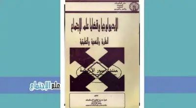 تحميل كتاب الايديولوجيا وقضايا علم الإجتماع النظرية والمنهجية التطبيقية Pdf Sociology