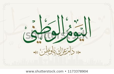 Saudi Arabia National Day 23 September With Vector Arabic Calligraphy Translation Kingdom Of Saudi Arabia N National Day Saudi National Day Saudi Arabia Flag