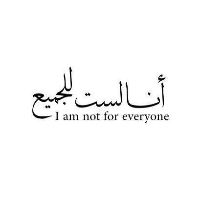 أنا لست للجميع Wallpaper Backgrounds Calligraphy Arabic Calligraphy