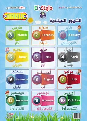 The Solar Months Poster Teaches The Gregorian Calendar Solar Months In English And Arabic Months In English Teaching Posters Arabic Months