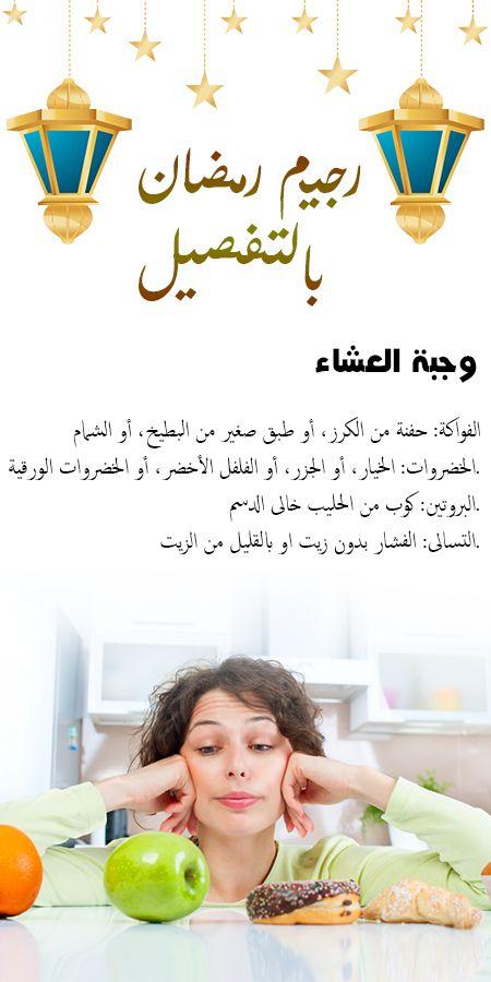 رجيم رمضان مجرب لخسارة الوزن السريع وتحسين الصحة Healthy Mood 30 Day Diet Health Lifestyle