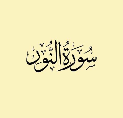سورة النور قراءة ماهر المعيقلي Quran Arabic Calligraphy Calligraphy