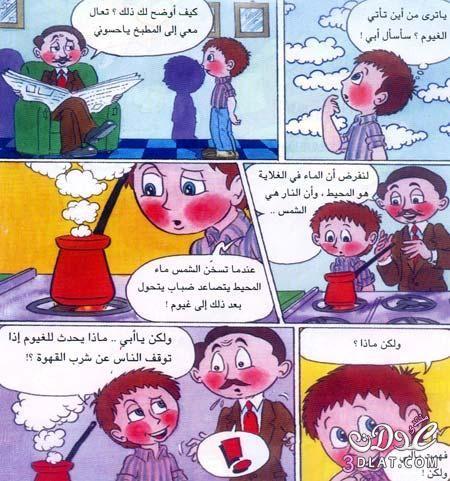 مجموعه القصص القصيره قصص مصوره للاطفال الصغار 3dlat Com 1393106084 School Activities Comics Activities