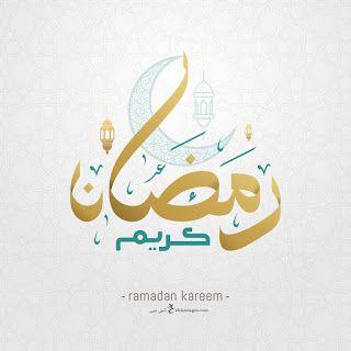 اجمل الصور رمضان كريم 2021 شارك بوستات رمضان كريم