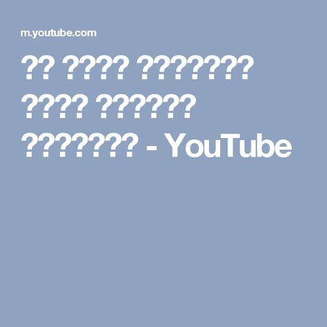 يا صفوة الطيبين صباح القلوب البيضاء Youtube Guten Morgen
