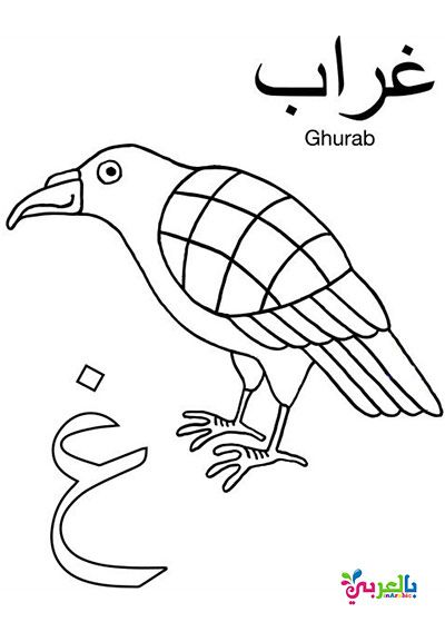 Arabic Alphabet Coloring Pages For Kindergarten Alphabet
