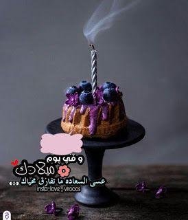 صور تهنئة عيد ميلاد 2021 احلى بوستات عيد ميلاد Happy Birthday Birthday Images Birthday Desserts