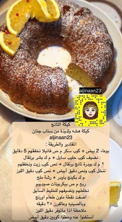 كيكة التانج Creative Food Recipes Food