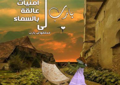 صور دعاء يارب جميل جدا عالم الصور Islamic Pictures Pictures Image