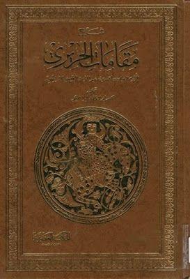 شرح مقامات الحريري لزين الدين الرازي تحقيق أبو الفضل Pdf Book Cover Pdf Picture Photo