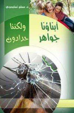 تحميل كتاب أبناؤنا جواهر ولكننا حدادون Pdf مجانا ل مسلم تسابحجى كتب Pdf Books