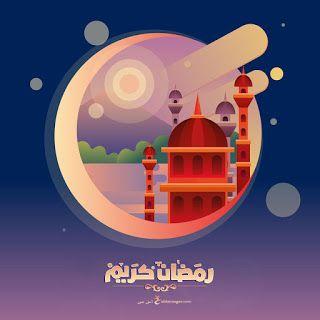 اجمل الصور رمضان كريم 2021 شارك بوستات رمضان كريم Ramadan Kareem Ramadan Day Most Beautiful Images