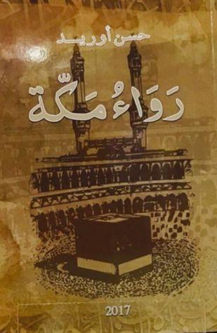 كتاب رواء مكة للكاتب حسن أوريد Books Movies Poster