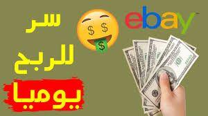 الربح من بيع الكتب على ايباي و بدون راس المال 2020 Ebay S Ebay 100 Dollar