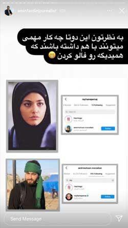 ماجرای رابطه ریحانه پارسا و پسر سفیر ایران Incoming Call Screenshot Incoming Call