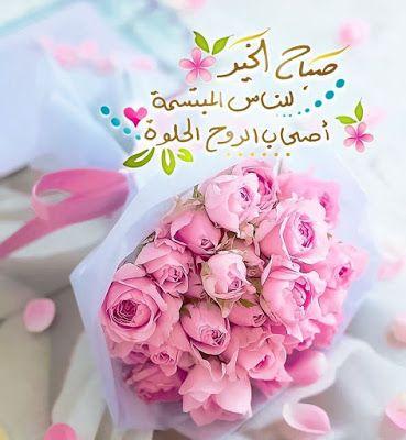 صور صبا ح الورد Good Morning Flowers Good Morning Roses Good Morning Animation