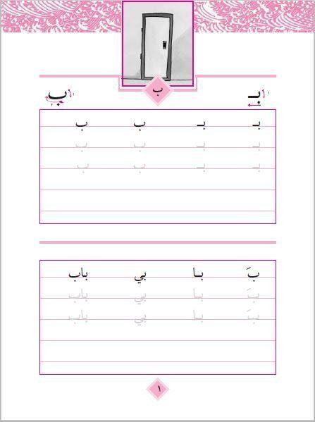 44 arabic huroofideen  arabisch lernen arabisch