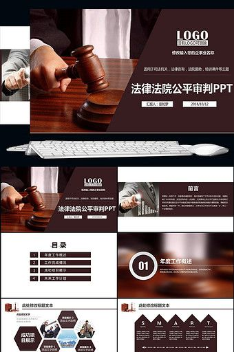 Legal Service Law Firm Court Legal Aid Fairness Ppt Template Powerpoint Pptx Free Download Pikbest Legal Services Law Firm Ppt Template