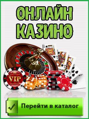 Казино где дарят деньги при регистрации хорошие игровой казино