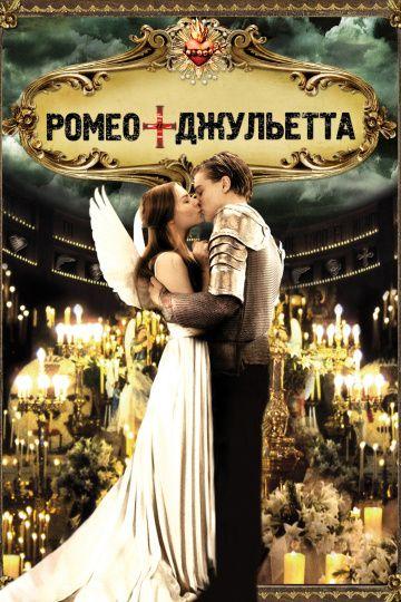 Romeo Dzhuletta Film 1996 Juliet Movie Romeo And Juliet Film Romeo And Juliet