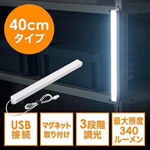 Ledライト Usb接続 マグネット 40cm Ip65 調光調節 ミドルタイプ 800 Led022の販売商品 通販ならサンワダイレクト Ledライト マグネット ライト