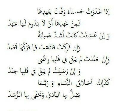 ابو الطيب Weird Words Arabic Poetry Light Words