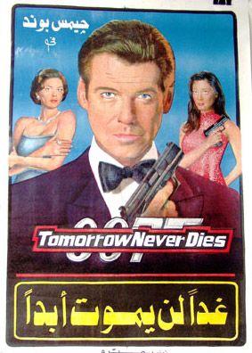 Tomorrow Never Dies James Bond 007 Egyptian Poster Egyptian Poster James Bond Bond