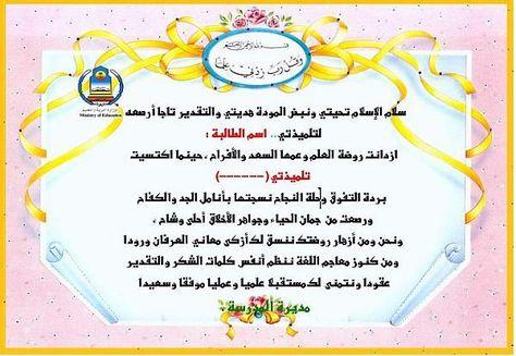صور شهادات شكر وتقدير نموذج شهادة تقدير وشكر فارغ Arabic Alphabet For Kids Floral Border Design Teach Arabic