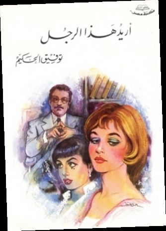Ebook Pdf Epub Download أريد هذا الرجل By Tawfiq Al Hakim Vintage Illustration Ebook Illustration