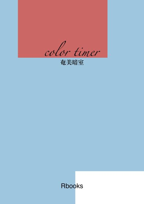 color timer 奄美暗室 by Ryo YAMANAKA (Rbooks 2015) Paperback photobook of Rbooks, small independent publisher in Tokyo Japan.