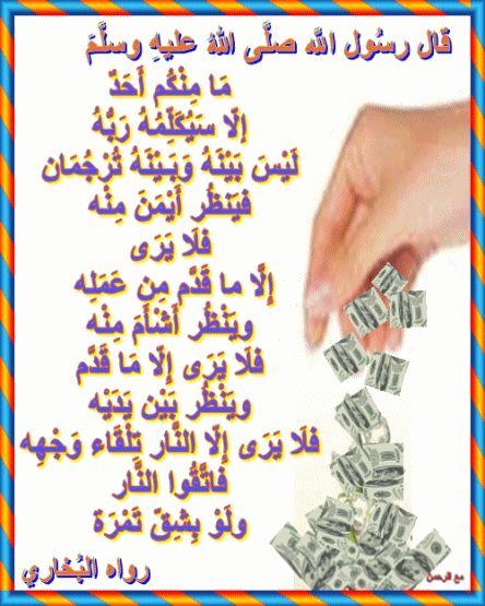 مع الرحمن م ا م ن ك م أ ح د إل ا س ي ك ل م ه ر ب ه ل Good Morning Friends Quotes Friends Quotes Good Morning Friends