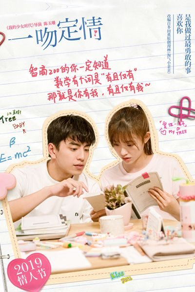 List Full Episode Of Fall In Love At First Kiss Dramacool Di