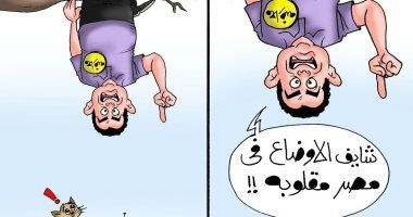 المعارضة والأوضاع المقلوبة فى كاريكاتير اليوم السابع كاريكاتير Caricature Comics Peanuts Comics