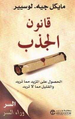 تحميل كتاب قانون الجذب Pdf Ebooks Free Books Free Books Download Memoir Books