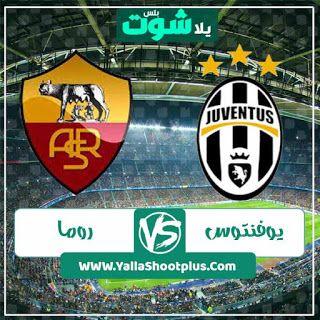 مشاهدة مباراة يوفنتوس وروما بث مباشر اليوم 12 1 2020 في الدوري الإيطالي In 2020 Juventus Sport Team Logos Team Logo