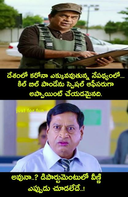 M S Narayana And Brahmi Latest Meems Telugu Jokes Jokes Images English Jokes