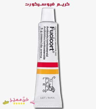 كريم فيوسيكورت لحبوب الشباب و المنطقة الحساسة Fucicort Cream Fucicort Cream For Acne Sensitive Zone Fucicort Cream استخدا Cream