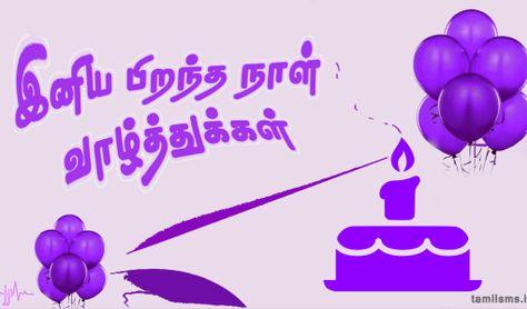 Happy Birthday Wishes In Tamil Wishes Happy Birthday Wishes