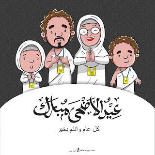 صور عيد الاضحى 2020 اجمل الصور لعيد الاضحى المبارك Eid Stickers Ramadan Crafts Eid Photos
