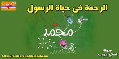 Free Download Cultural Blog تحميل كتاب الرحمة فى حياة الرسول محمد صلى الله علي Blog Calm Artwork Blog Posts