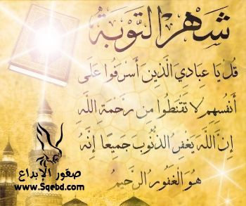 أدعية رمضان اليومية أدعية رمضان مكتوبة أدعية رمضان الدعاء في الأوقات التي تفتح فيها السماء صقور الإبدآع Romantic Quotes Ramadan Words