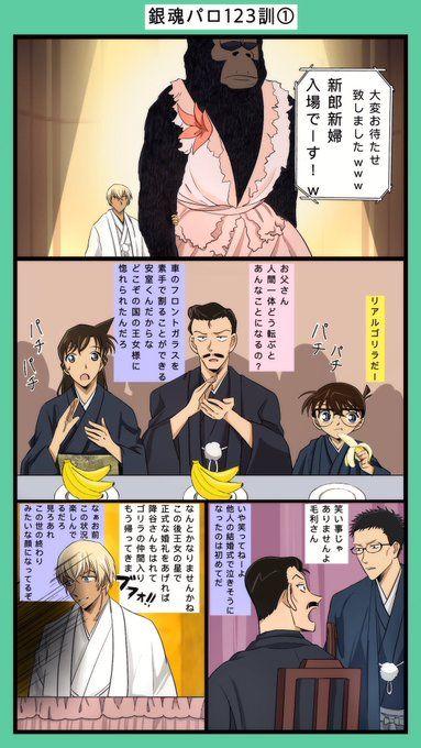 松本 On Twitter 銀魂パロ注意 1度やってみたかった Https T Co Awkorfdljk Twitter Detective Conan Detective Amuro Tooru