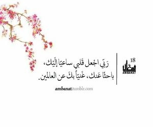 ٢ رمضان Ambanat Discovered By Ambanat On We Heart It Ramadan Quotes Ramadan Day Ramadan Messages