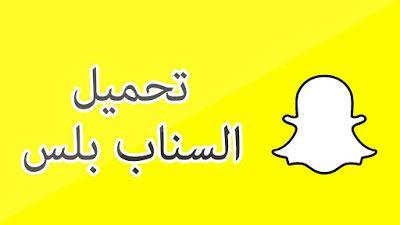 برامج اليوم المجانية الان تحميل برنامج سناب شات بلس عثمان Snapchat Plus Cover Photo Quotes Social Icons Tech Company Logos