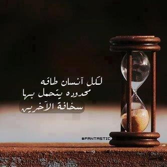 لكل انسان طاقه Funny Arabic Quotes Arabic Quotes Words Quotes