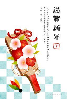年賀状 子年】椿の花飾りの羽子板と水色の市松模様 , 年賀状