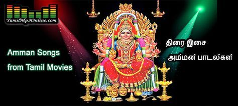 Amman Songs From Tamil Films And Thirai Isai Amman Songs Songs Devotional Songs Movie Songs